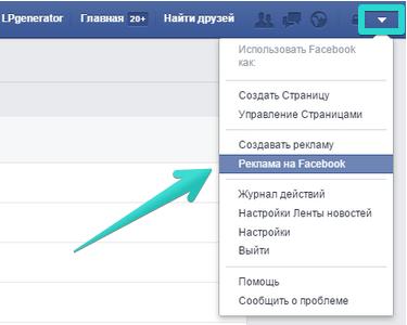 Иллюстрация к статье: Ремаркетинг в «Facebook»: теплые контакты