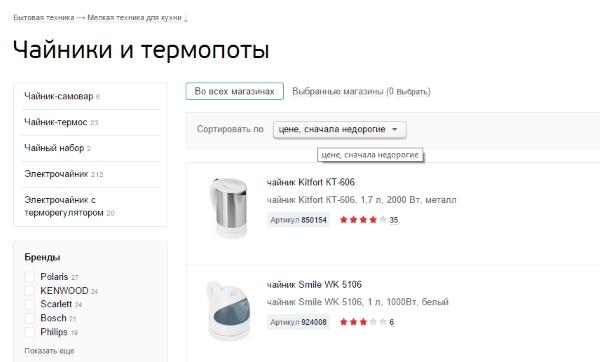 Ulmart.ru в поисках чайника