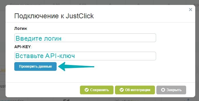Подключение JustClick