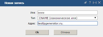 Запись CNAME