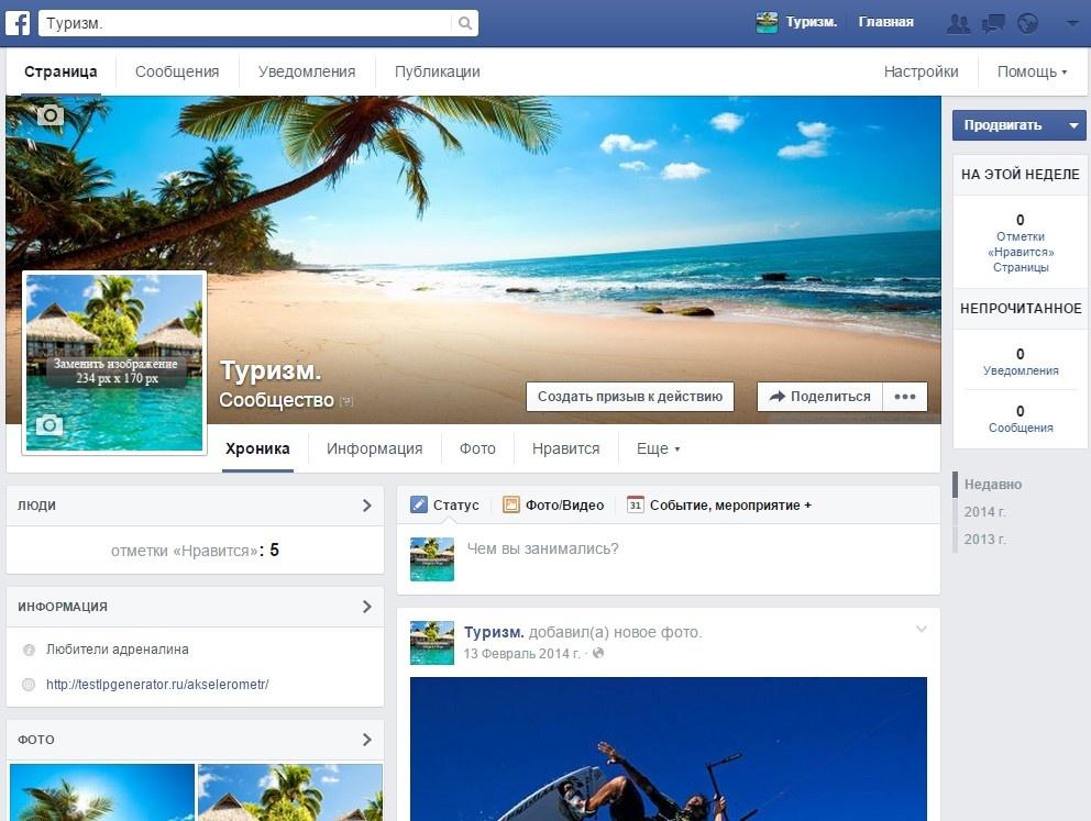 Иллюстрация к статье: Изменения в интеграции (публикации) фан-страниц Facebook на платформе LPgenerator