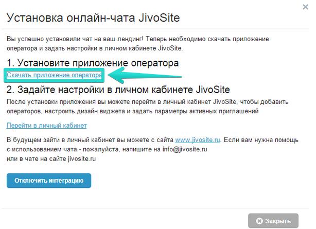 приложение JivoSite