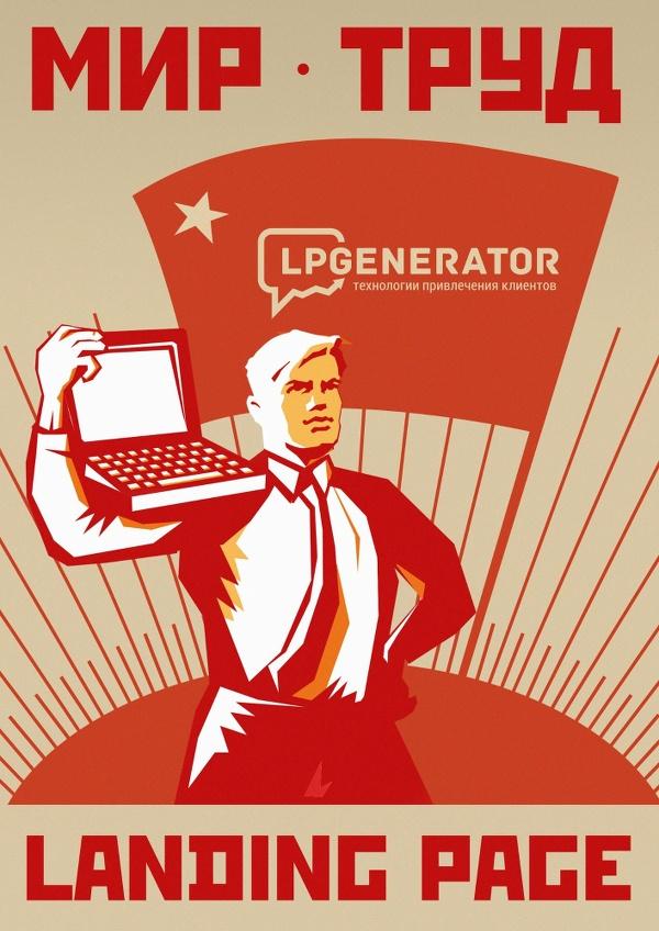 Иллюстрация к статье: График работы технической поддержки LPgenerator на майские праздники