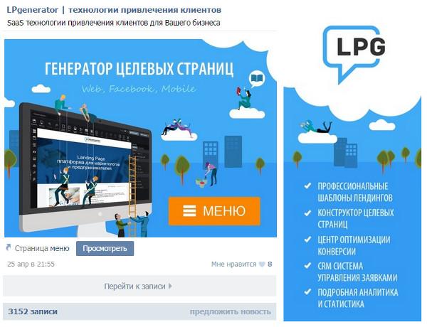 LPgenerator в ВК