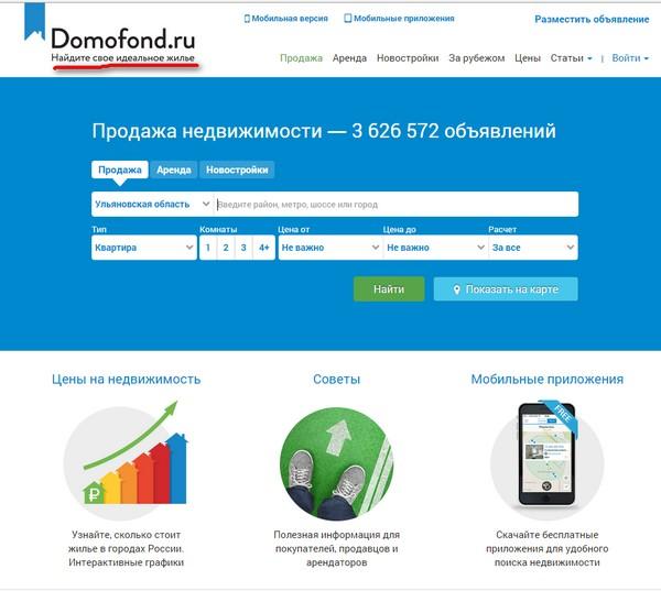 Domofond.ru