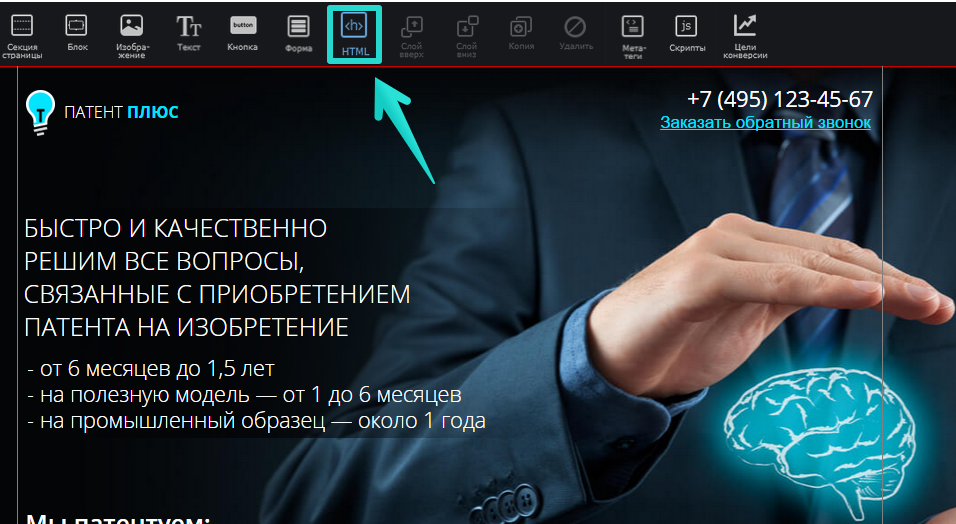 HTML инструмент