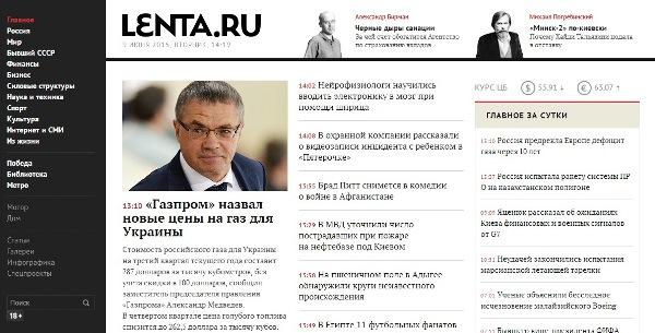 Интернет-издание Lenta.ru