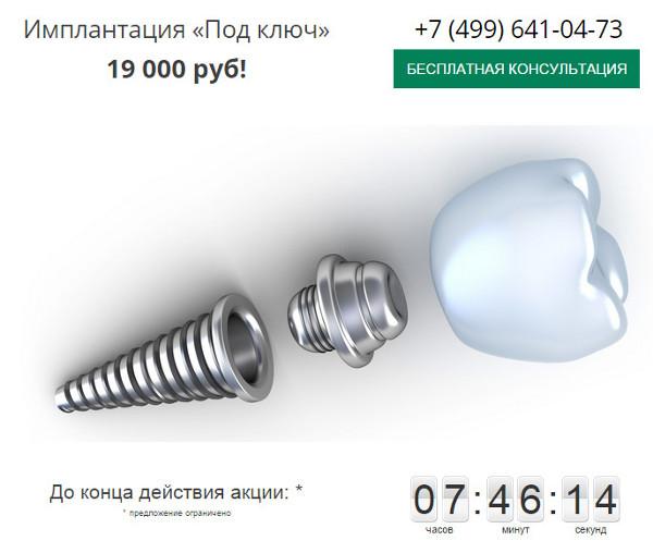 """Имплантация """"под ключ"""" - третий пример"""