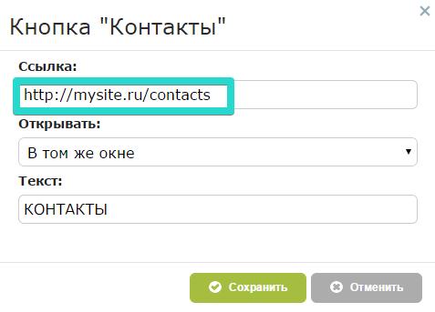 Ссылка на контакты