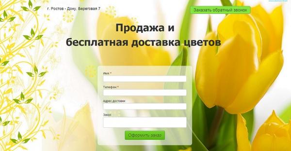 Иллюстрация к статье: Шаблоны по бизнес-нишам: доставка цветов
