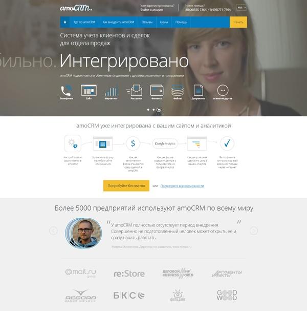 дизайн рекламных страниц