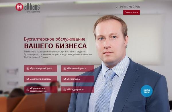 Иллюстрация к статье: Шаблоны по бизнес-нишам: бухгалтерские услуги