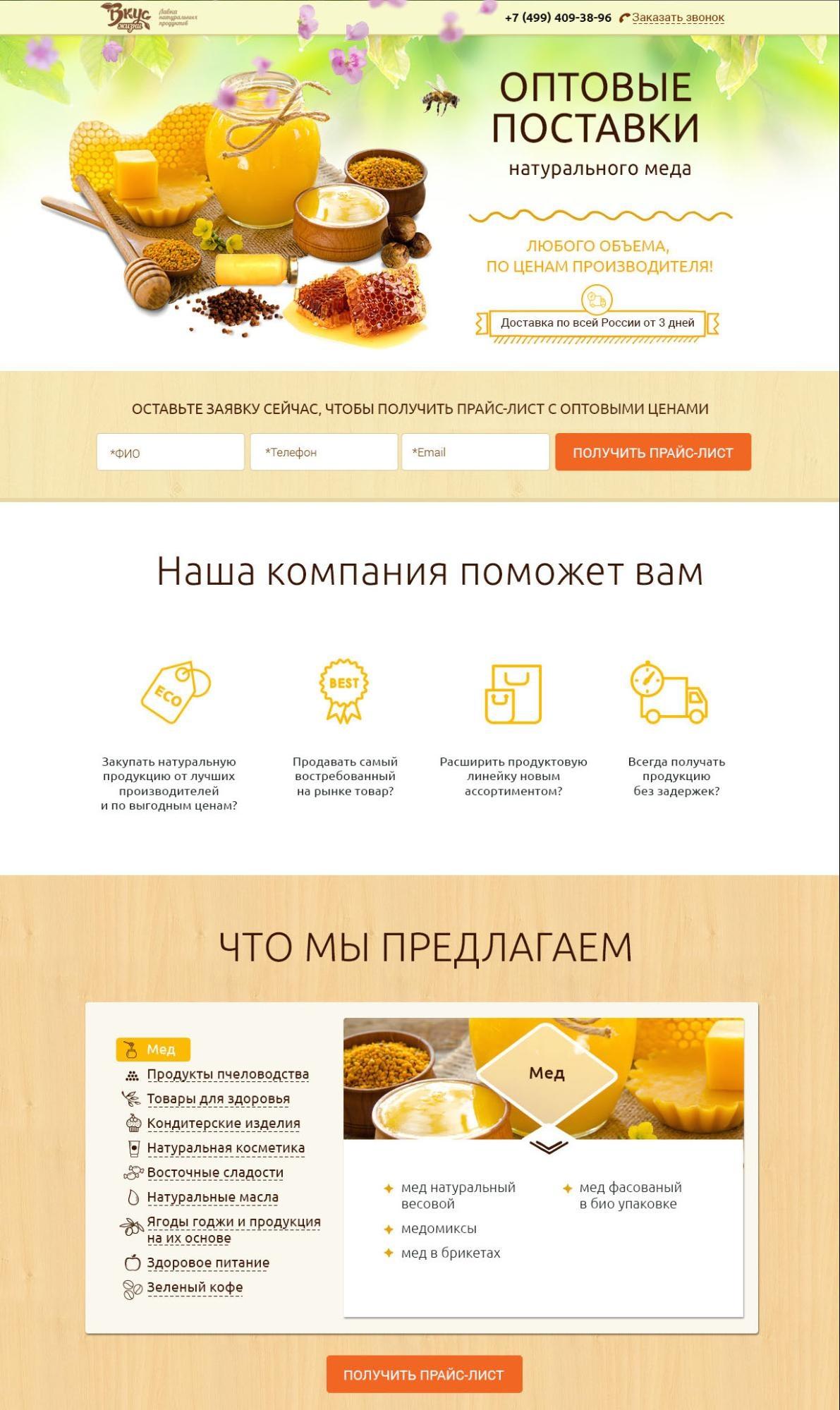 поставки натурального меда