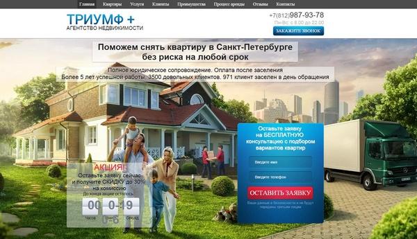 Иллюстрация к статье: Шаблоны по бизнес-нишам: агентство недвижимости