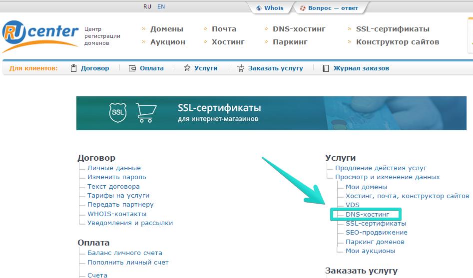 Lpgenerator перенести сайт на свой хостинг услуга хостинга