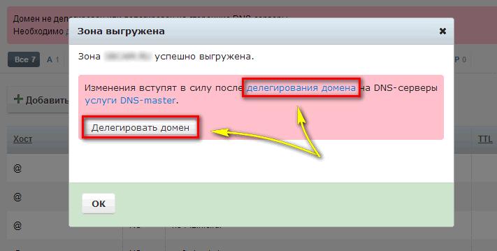 Делегировать домен