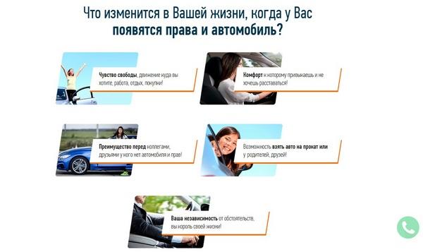 школа подготовки водителей