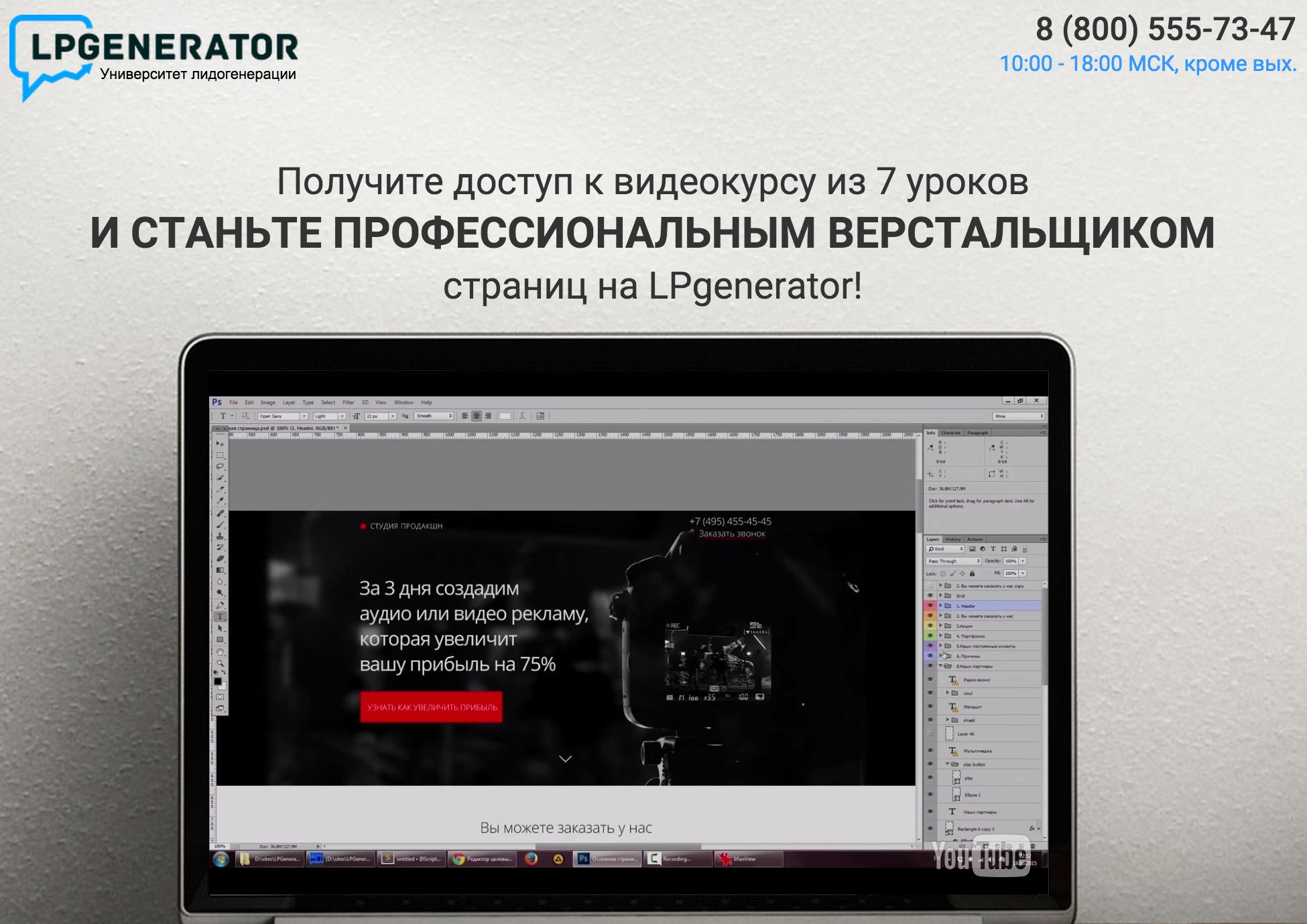 Иллюстрация к статье: Обучающий курс по верстке лендингов от LPgenerator