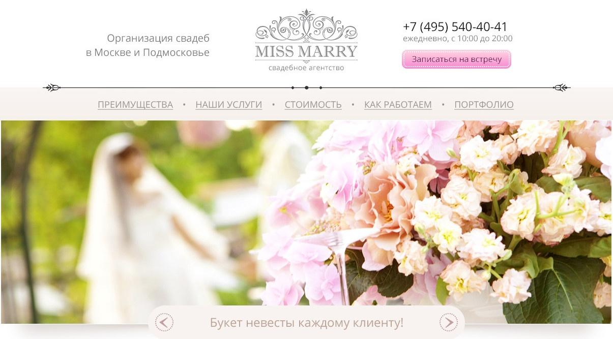 Иллюстрация к статье: Шаблоны по бизнес-нишам: свадебное агентство