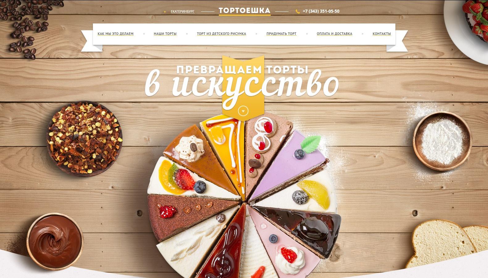 Иллюстрация к статье: Шаблоны по бизнес-нишам: торты на заказ