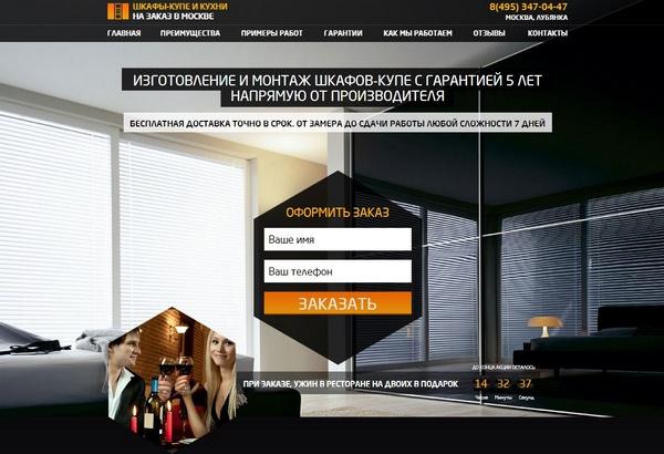 Иллюстрация к статье: Шаблоны по бизнес-нишам: мебель на заказ