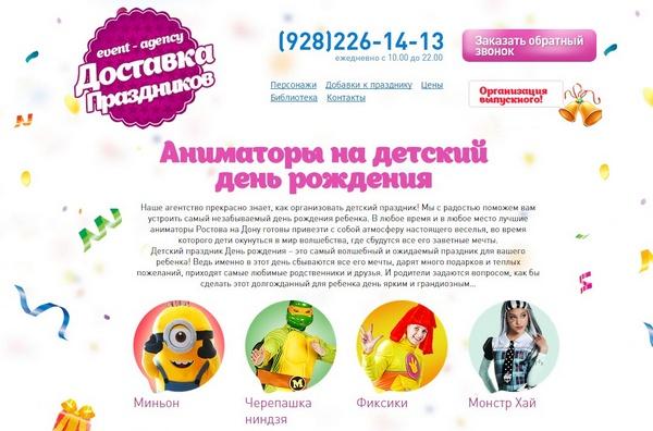 Иллюстрация к статье: Шаблоны по бизнес-нишам: детские праздники