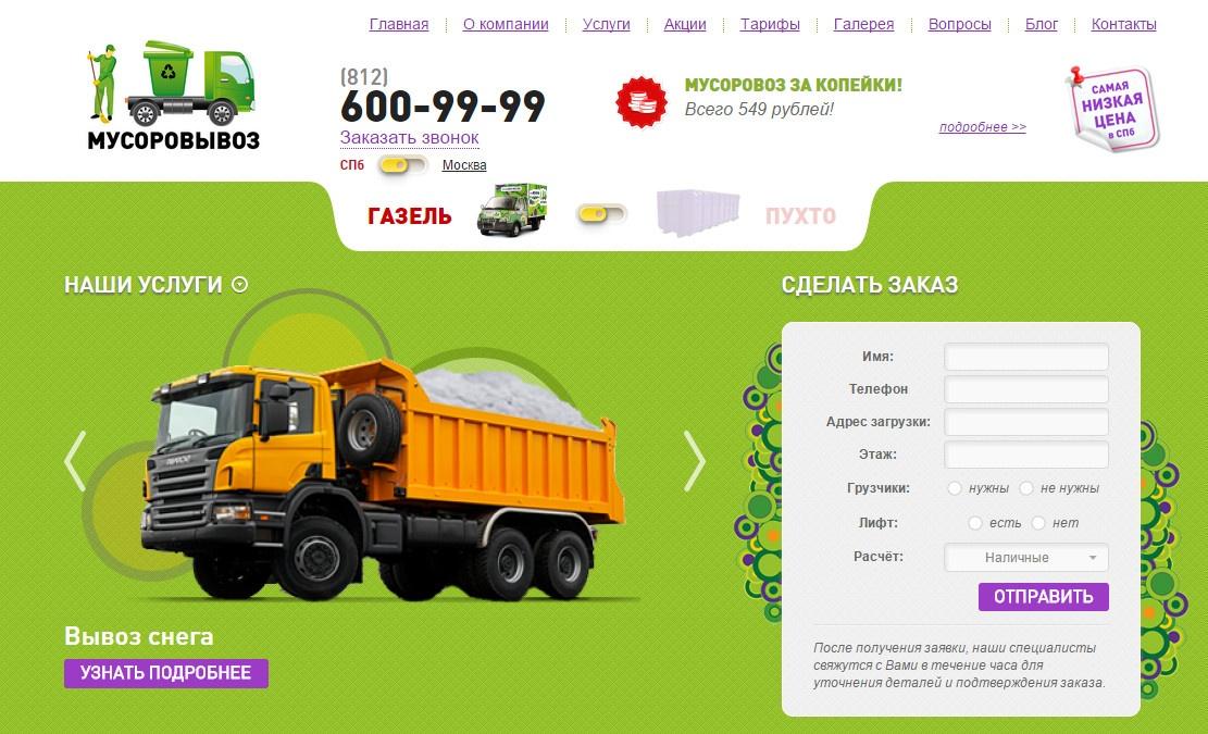 Иллюстрация к статье: Шаблоны по бизнес-нишам: вывоз мусора