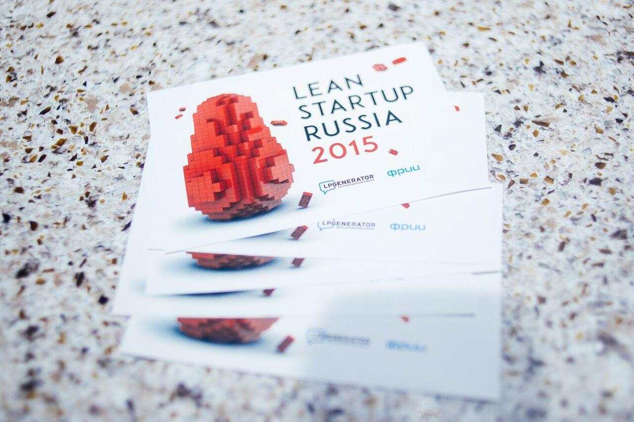 Иллюстрация к статье: Lean Startup Russia 2015: как это было