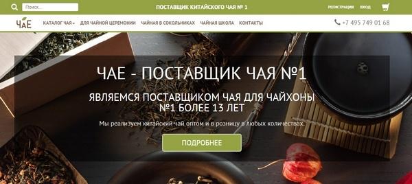 Иллюстрация к статье: Шаблоны по бизнес-нишам: продажа чая