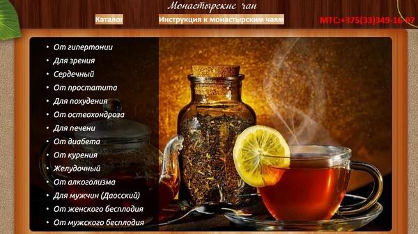 продажа чая