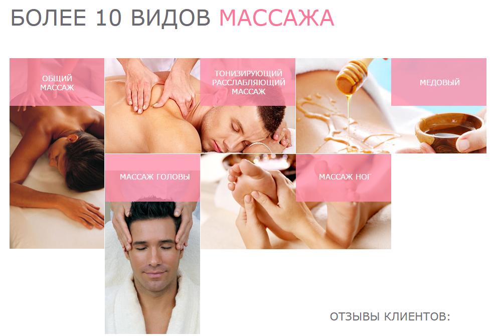 массаж реклама образец - фото 11