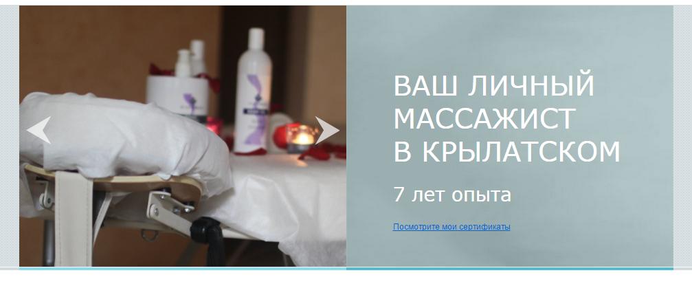 массаж реклама образец - фото 4