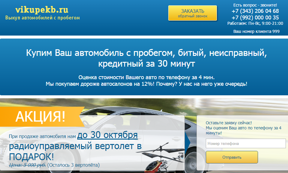 Иллюстрация к статье: Шаблоны по бизнес-нишам: автовыкуп