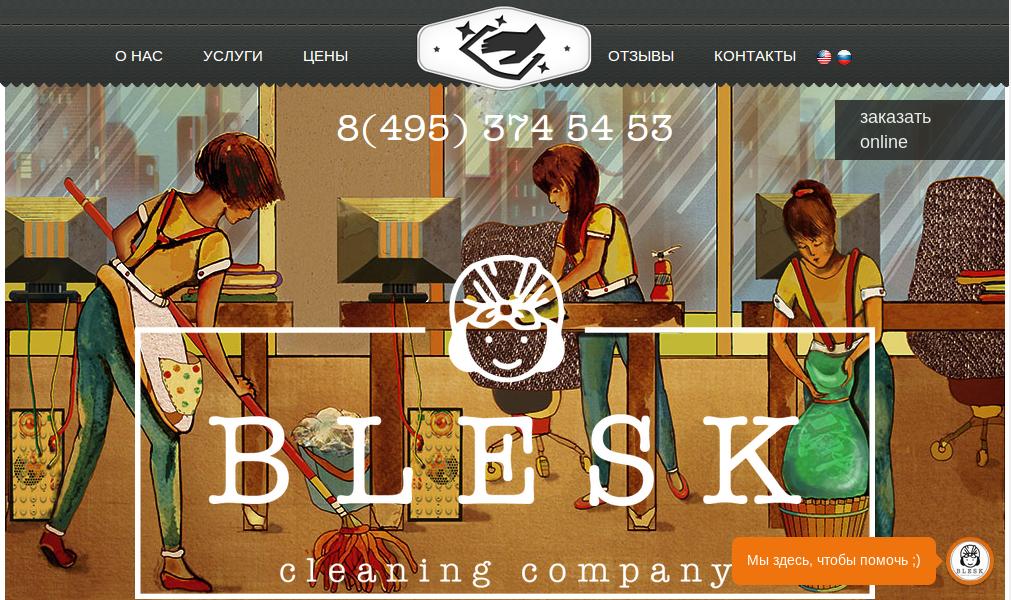 Иллюстрация к статье: Шаблоны по бизнес-нишам: клининговые компании
