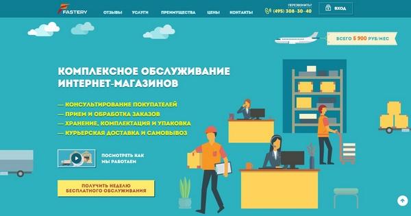 Иллюстрация к статье: Шаблоны по бизнес-нишам: фулфилмент