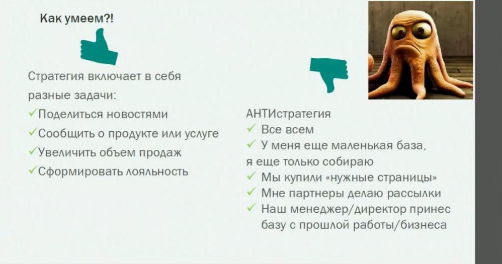Иллюстрация к статье: Комплексный вебинар о email-маркетинге: email-стратегии (часть 2)