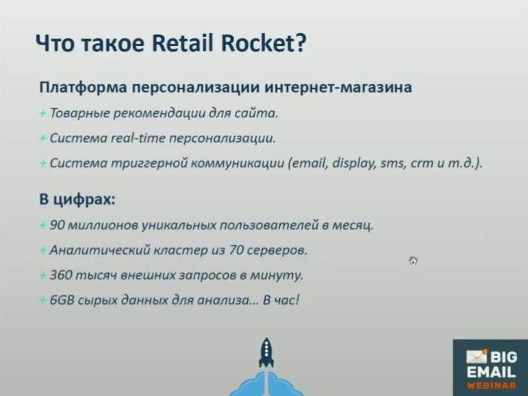 RetailRocket