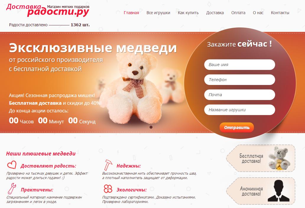 Иллюстрация к статье: Шаблоны по бизнес-нишам: мягкие мишки