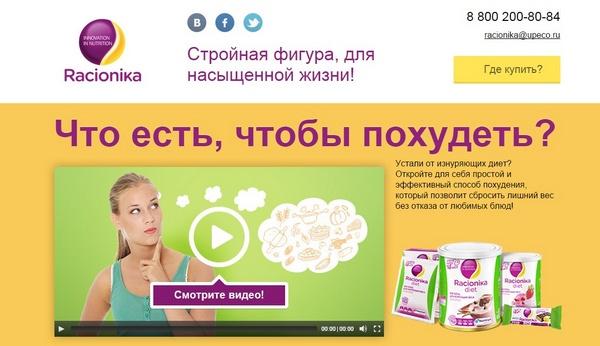Иллюстрация к статье: Шаблоны по бизнес-нишам: средства для похудения
