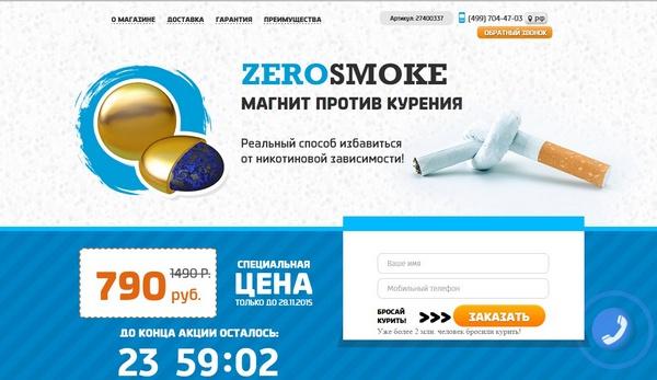 Иллюстрация к статье: Шаблоны по бизнес-нишам: магниты от курения