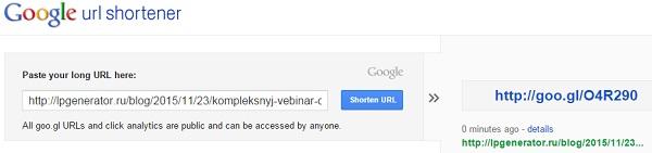 сокращенные URL