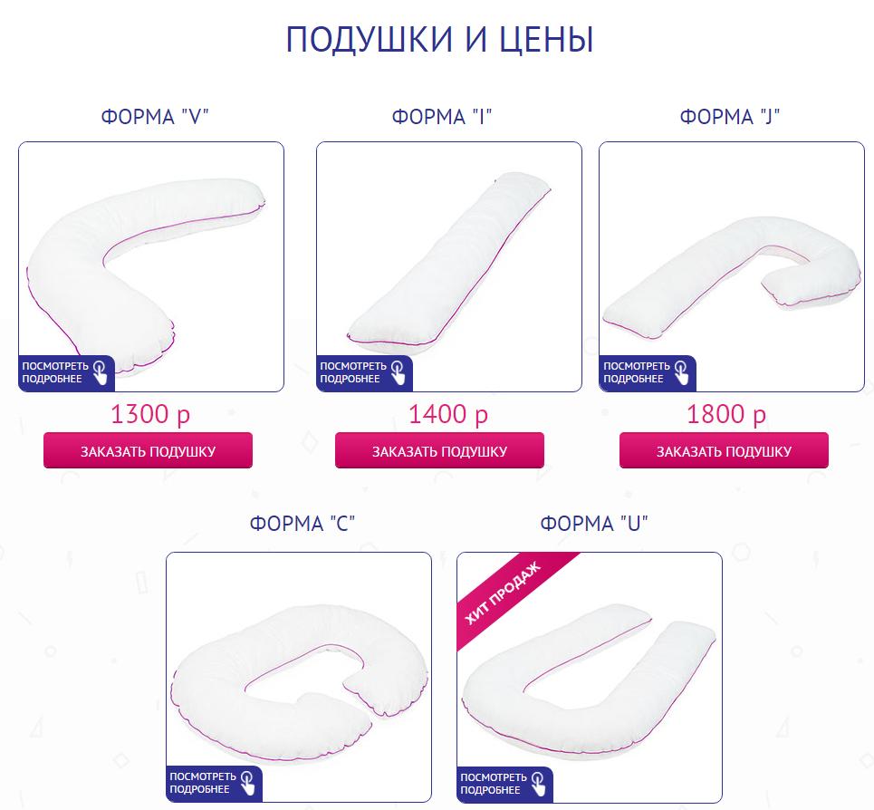 подушки для беременны