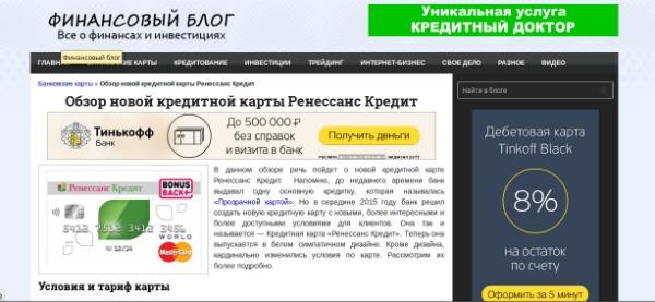 Финблог