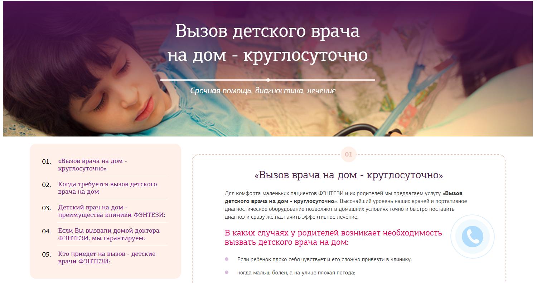 Иллюстрация к статье: Шаблоны по бизнес-нишам: вызов врача на дом
