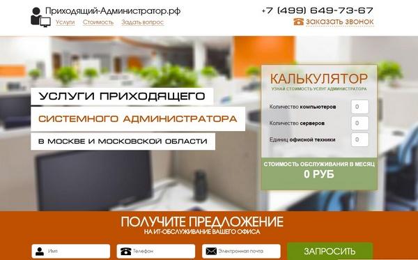 Иллюстрация к статье: Шаблоны по бизнес-нишам: системный администратор