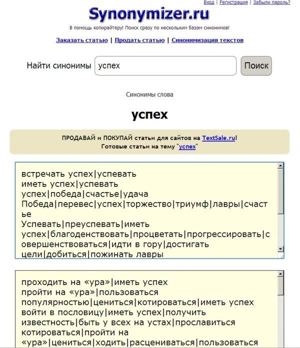 Использование словаря синонимов