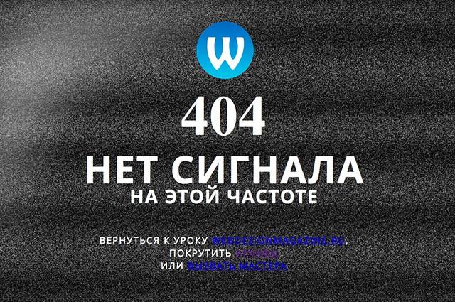 Страница 404 нет сигнала на этой частоте