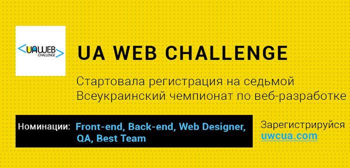 Иллюстрация к статье: Стартует UA Web Challenge VII