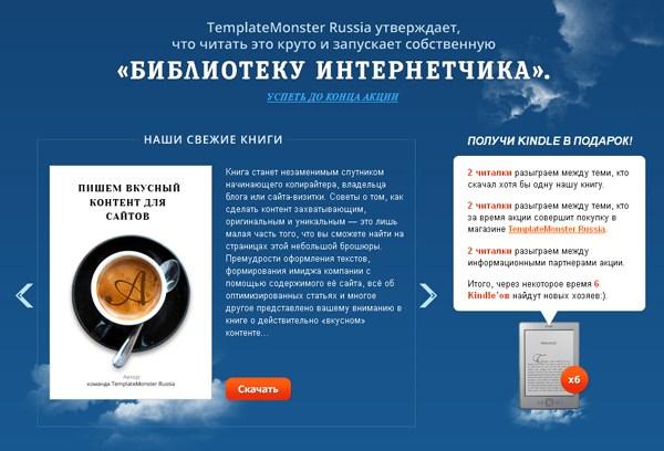 Иллюстрация к статье: Читай вместе с TemplateMonster Russia и получи Kindle в подарок