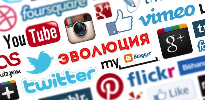 Иллюстрация к статье: Эволюция социальных медиа